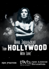 From Hollywood With Love в Киеве